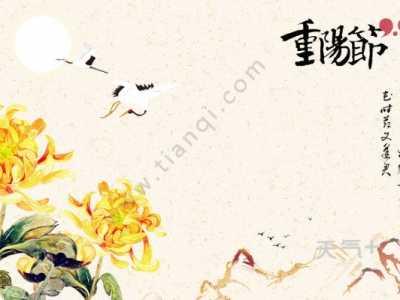 重阳节传说 重阳节起源于什么时候